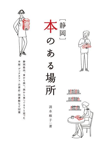 [静岡]本のある場所 (momo book) | 清水麻子, オガ …