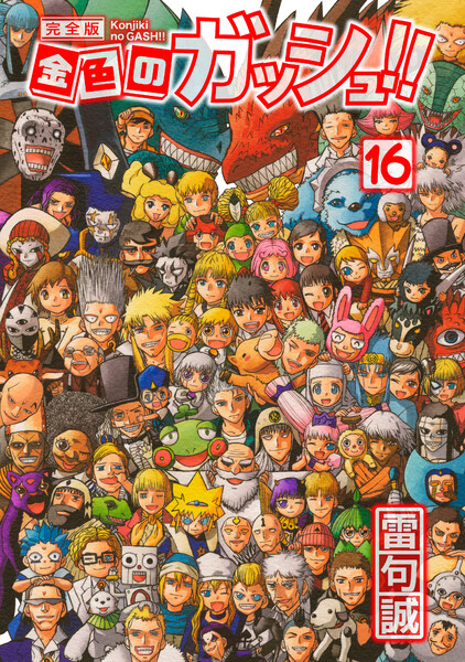 金色のガッシュ!!完全版 16巻