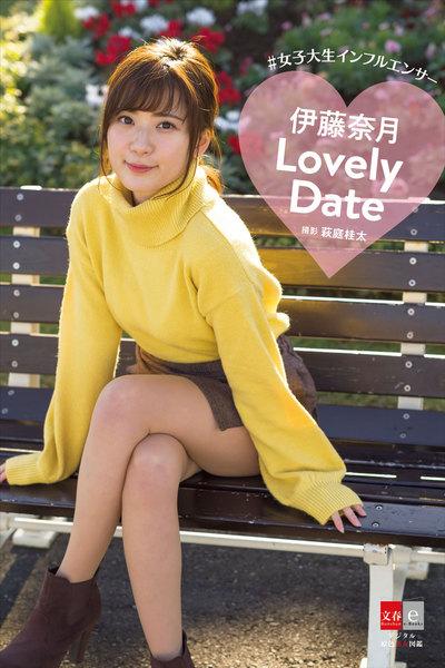 女子大生インフルエンサー・伊藤奈月「Lovely Date」デジタル原色美女図鑑