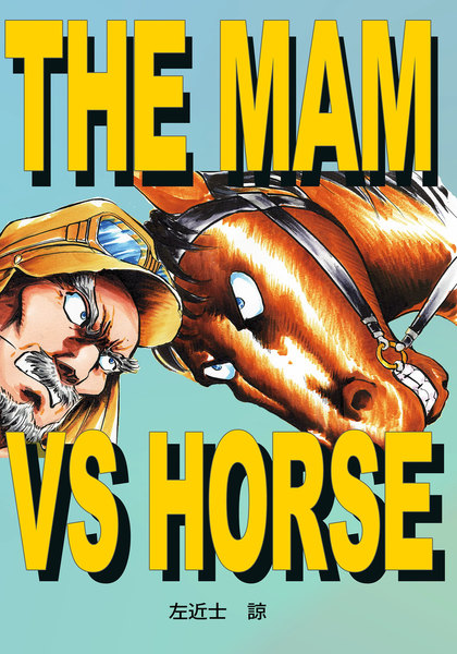 THE MAN VS HORSE 1巻 - 漫画