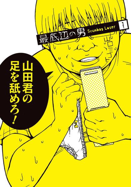 「最底辺の男」のを無料で読む^^