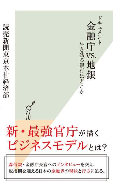 ドキュメント 金融庁vs.地銀~生き残る銀行はどこか~   読売 ...