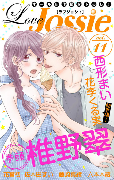 Love Jossie Vol.11 - 漫画