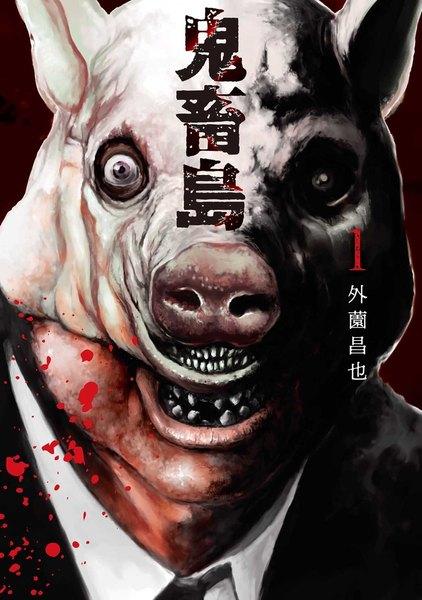ebookjapanでおすすめの電子コミック20選 鬼畜島 1巻