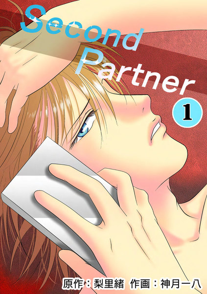 Second Partner 1巻 - 漫画