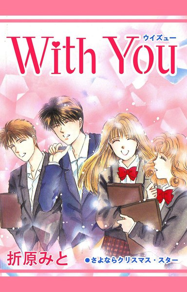 With You - 漫画