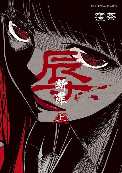 「辱 -断罪ー」を無料で読んでみる^^