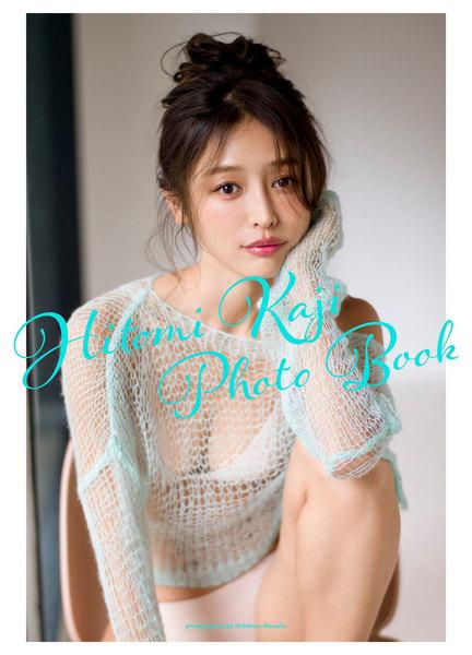 加治ひとみデジタル写真集「PHOTO BOOK」