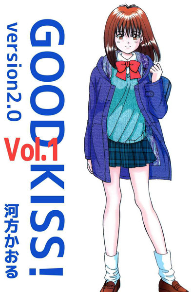 GOOD KISS! Version2.0 1巻 - 漫画