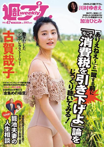週プレ11月19日号No.47(2018年11月5日発売)