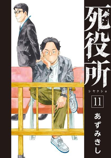 死役所 漫画 ネタバレ 2巻
