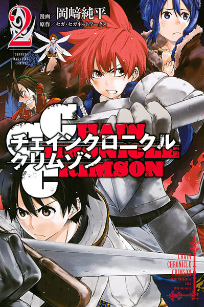 CHAIN CHRONICLE CRIMSON 2巻 - 漫画