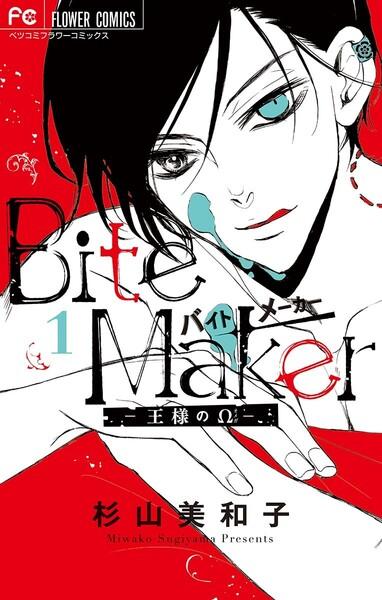 Bite Maker:バイトメーカー1巻