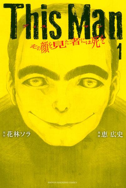 ≪This Man その顔を見た者には死を 1巻の無料試し読み&購入はコチラヽ(○´w`○)ノ≫