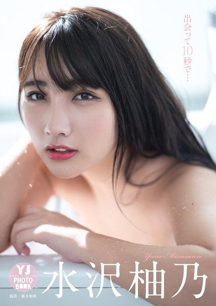 水沢柚乃デジタル写真集「出会って10秒で…」デジタル限定 YJ PHOTO BOOK