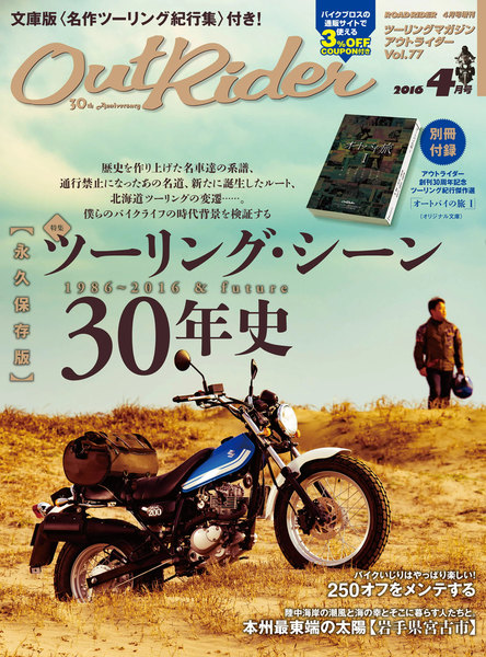 Out Rider 2016年4月号(vol.77)