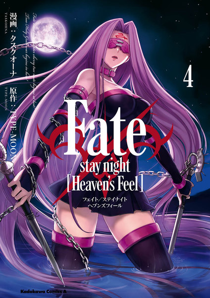 Fate/stay night [Heaven's Feel]4巻 - 漫画