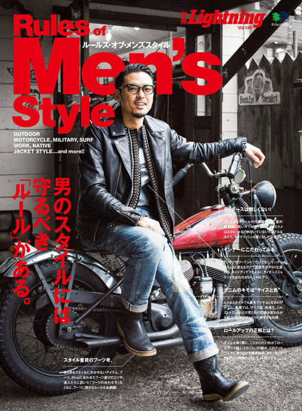別冊Lightningシリーズ Vol.148 Rules of Men's Style
