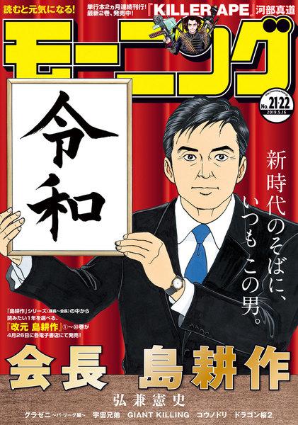 表紙『モーニング』 - 雑誌