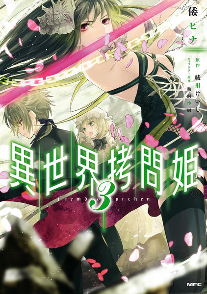 異世界拷問姫 3巻(最終回の完結巻)
