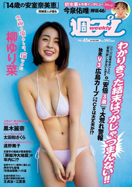 週プレ10月8日号No.41(2018年9月22日発売)