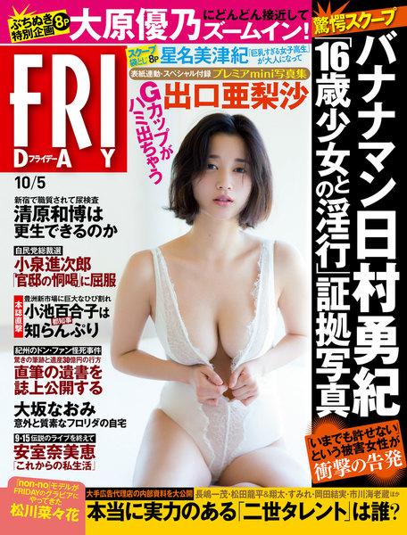 FRIDAY 2018年10月5日号(9月21日発売)