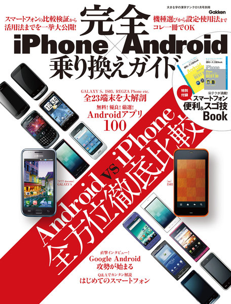 iPhone×Android 完全乗り換えガイド