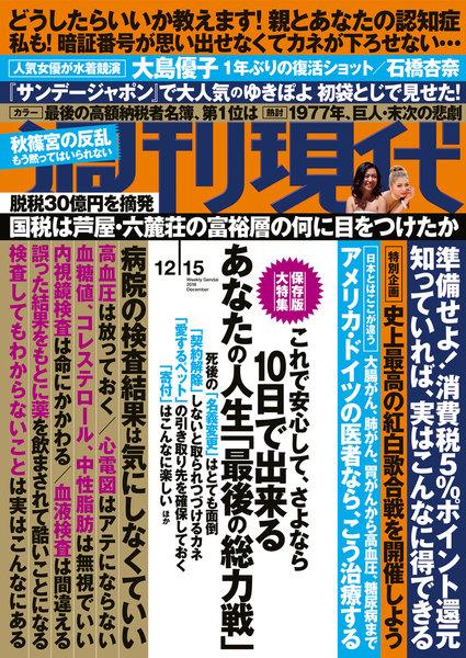 週刊現代 2018年12月15日号(12月3日発売)