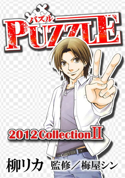 PUZZLE 2012collectionII - 漫画