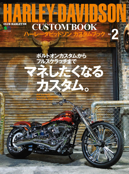 CLUB HARLEY 別冊 HARLEY-DAVIDSON CUSTOM BOOK Vol.2