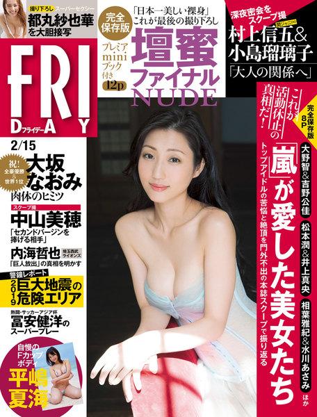 FRIDAY 2019年2月15日号(2月1日発売)