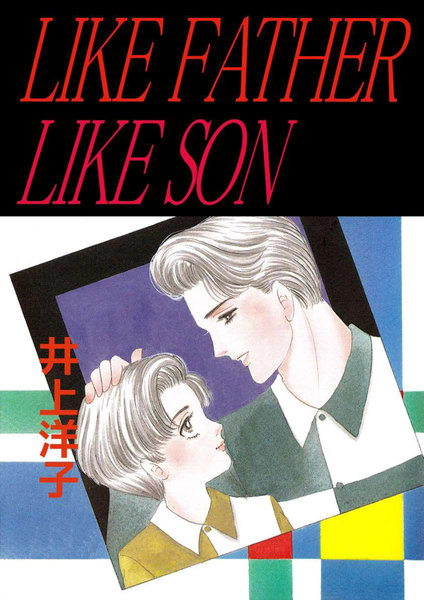 LIKE FATHER LIKE SON - 漫画