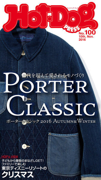 Hot-Dog PRESS no.100 Porter Classic 2016Autumn&Winter