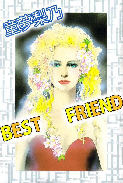 BEST FRIEND - 漫画