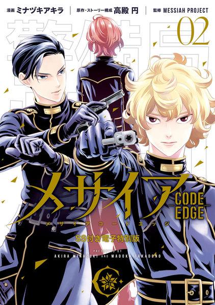 メサイア CODE EDGE 2巻(SS付き電子特別版)