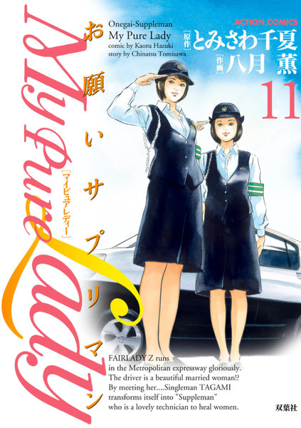 My Pure Lady 11巻 - 漫画