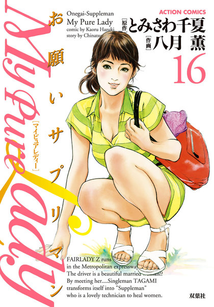 My Pure Lady 16巻 - 漫画