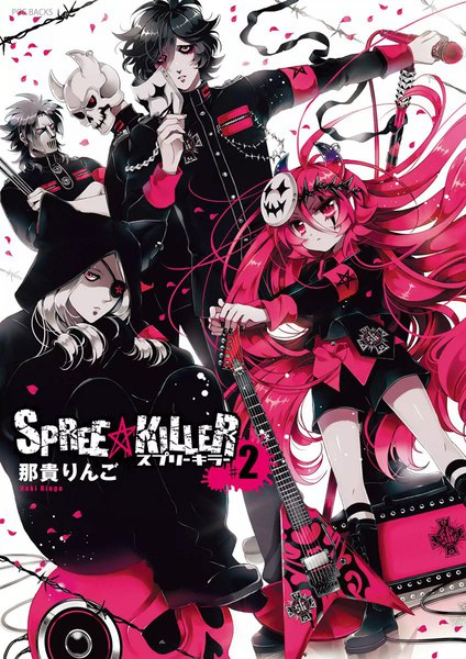 SPREE★KILLER 2巻 - 漫画