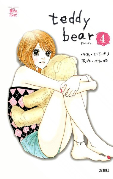teddy bear - 漫画