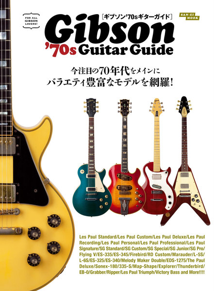 Vintage Guitar Guide Series ギブソン'70sギターガイド
