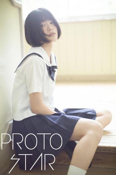 吉田美月喜デジタル写真集「PROTO STAR vol.1」