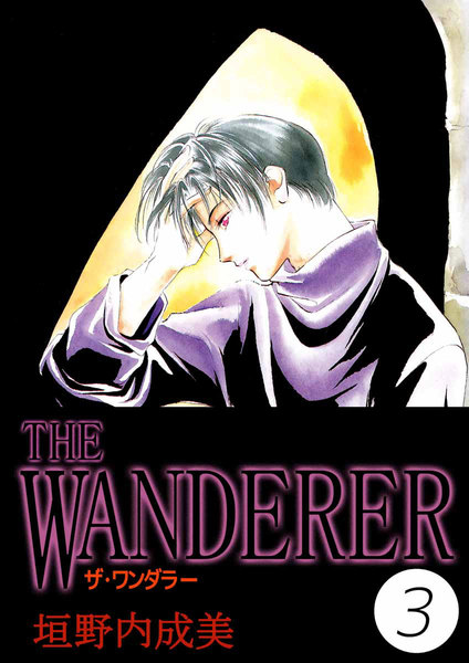 THE WANDERER 3巻 - 漫画