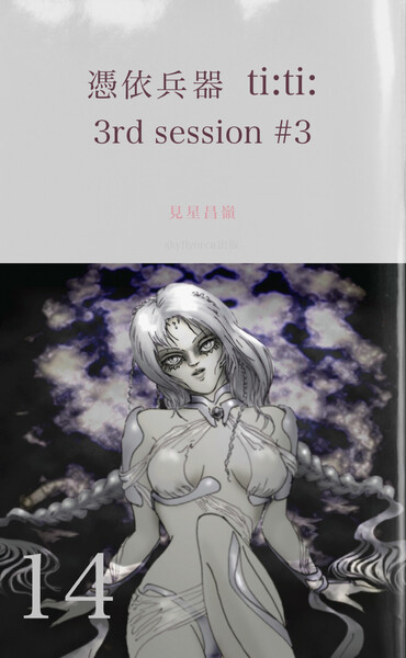 憑依兵器 ti:ti: 3rd session #3