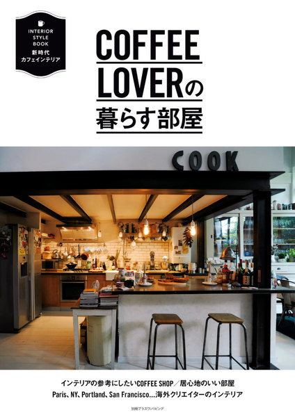 COFFEE LOVERの暮らす部屋