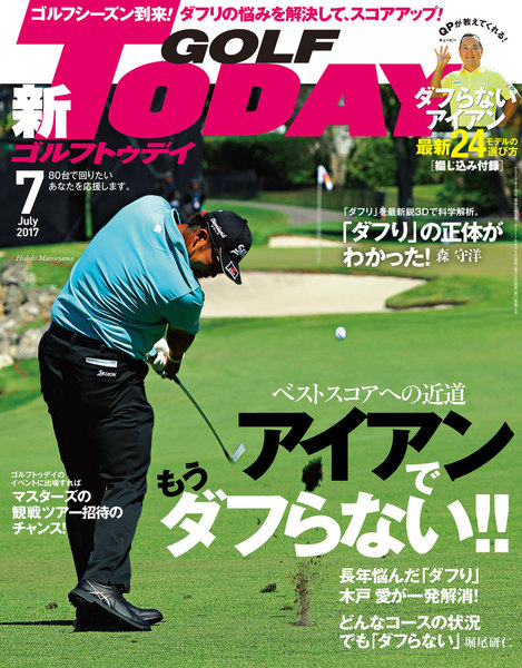 GOLF TODAY 2017年7月号