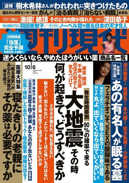 週刊現代 2018年10月6日号(9月21日発売)