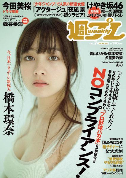 週プレ2月18日号No.7(2019年2月4日発売)