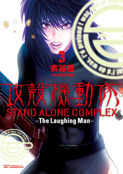 攻殻機動隊 STAND ALONE COMPLEX ~The Laughing Man~ 3巻 - 漫画