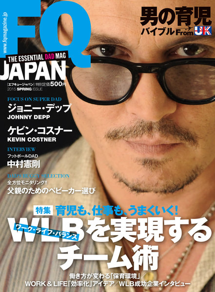 FQ JAPAN 2015 SPRING ISSUE