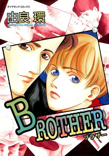 BROTHER 2巻 - 漫画